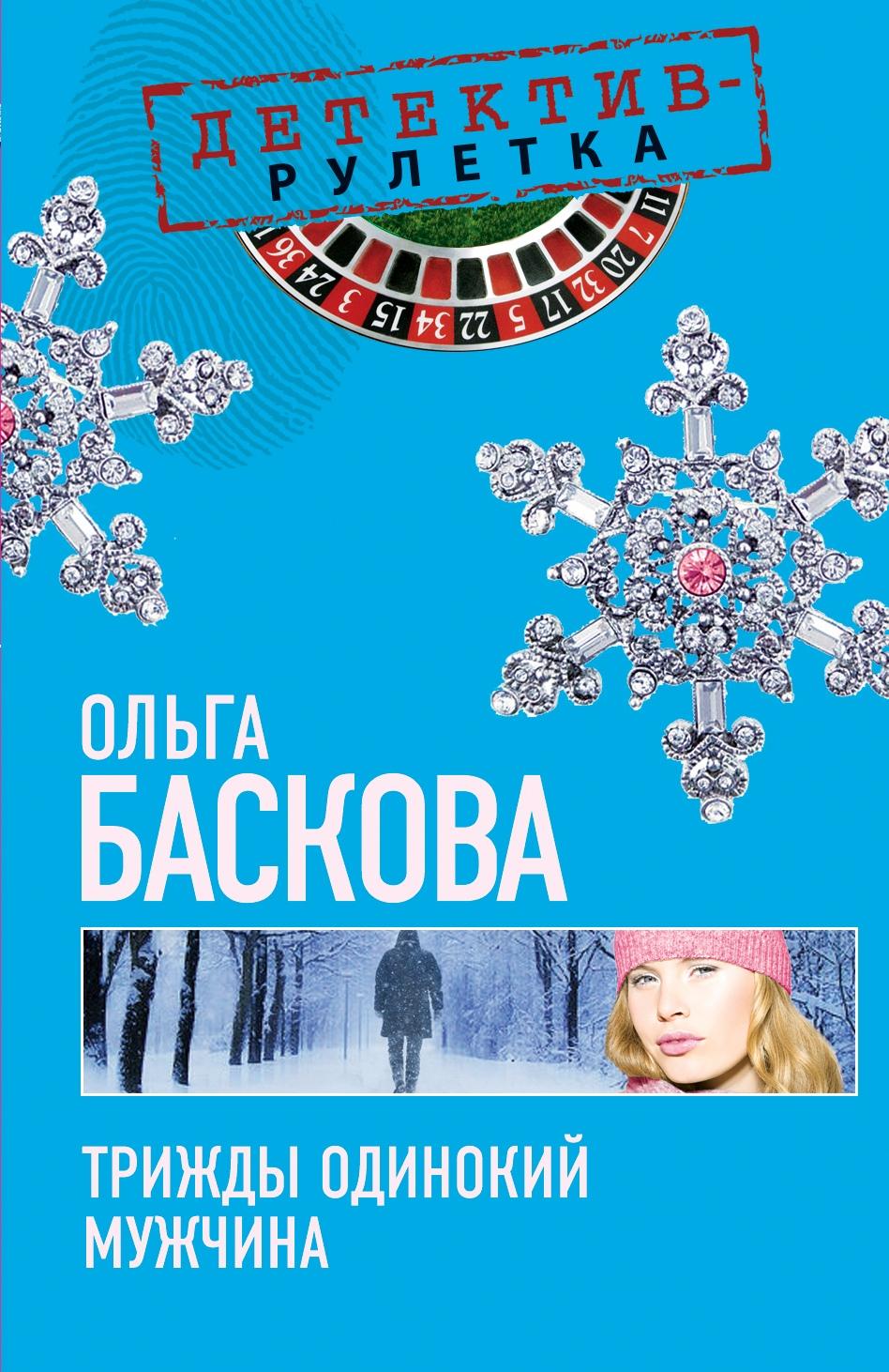 Ольга Баскова Трижды одинокий мужчина вел тэйк