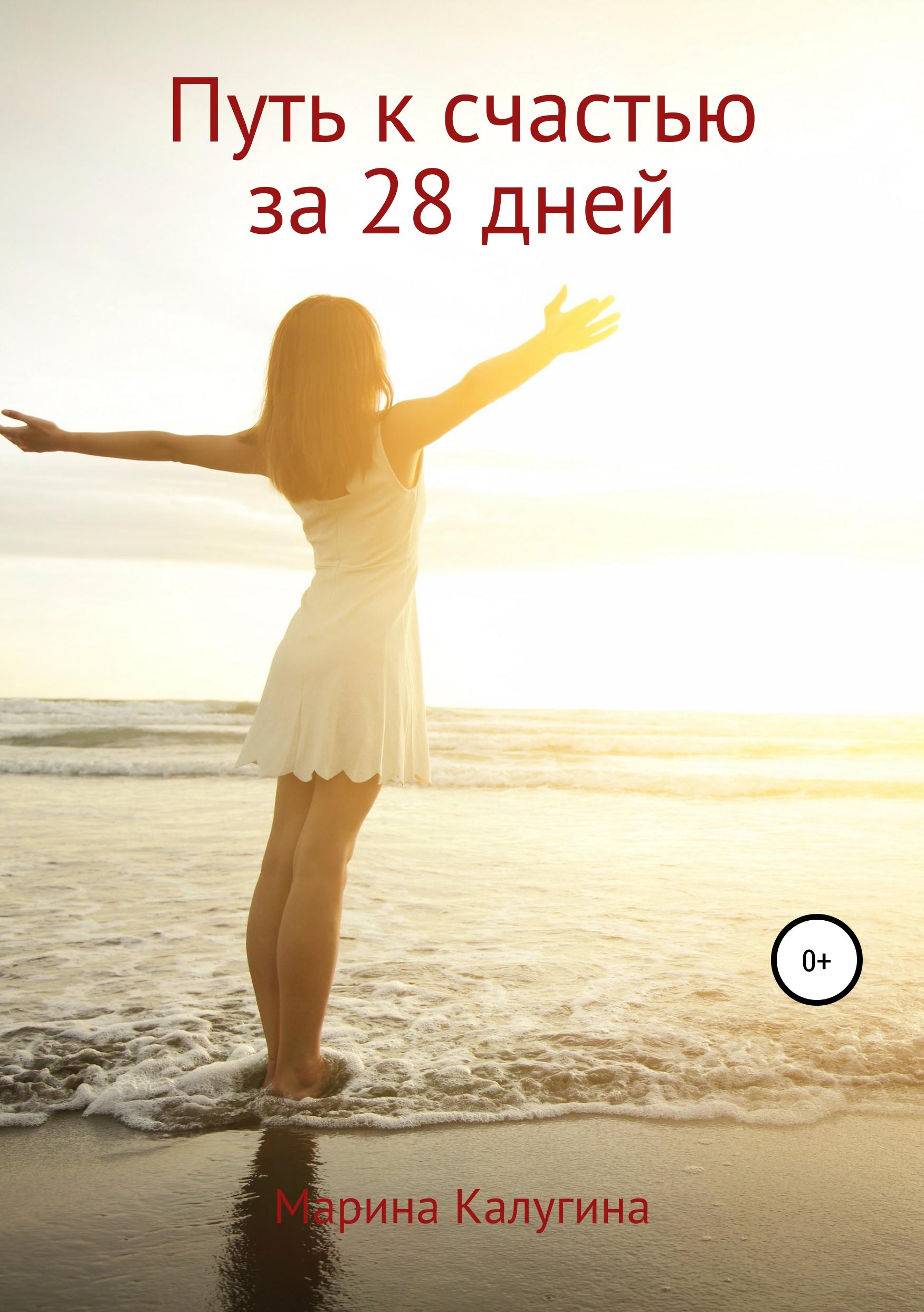 Марина Александровна Калугина Путь к счастью за 28 дней