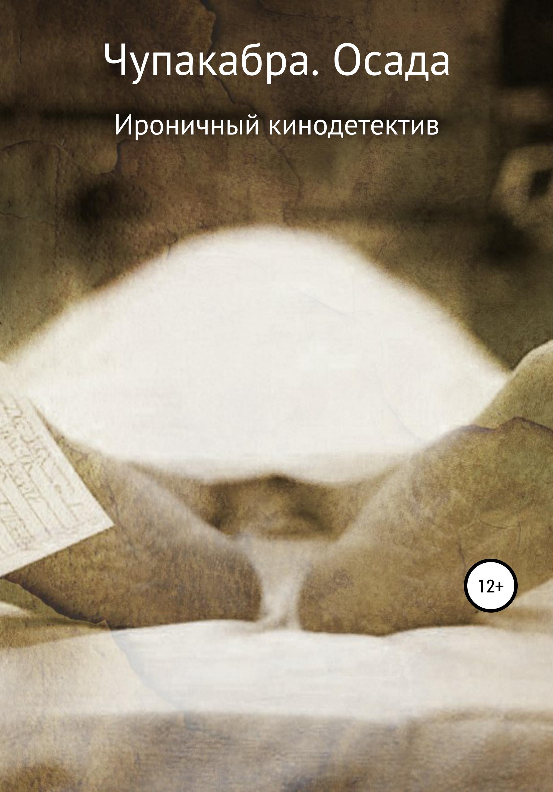 Сергей Алексеевич Глазков Чупакабра. Осада волина н отделочные работы потолки