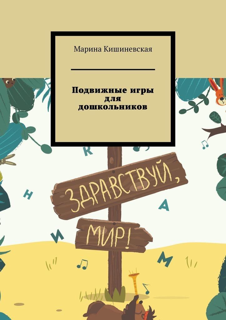 Марина Кишиневская Подвижныеигры для дошкольников лисина т в сост подвижные тематические игры для дошкольников