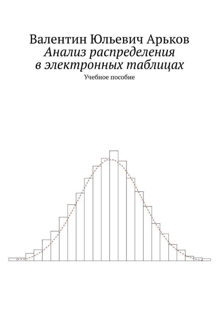 Анализ распределения вExcel. Учебное пособие