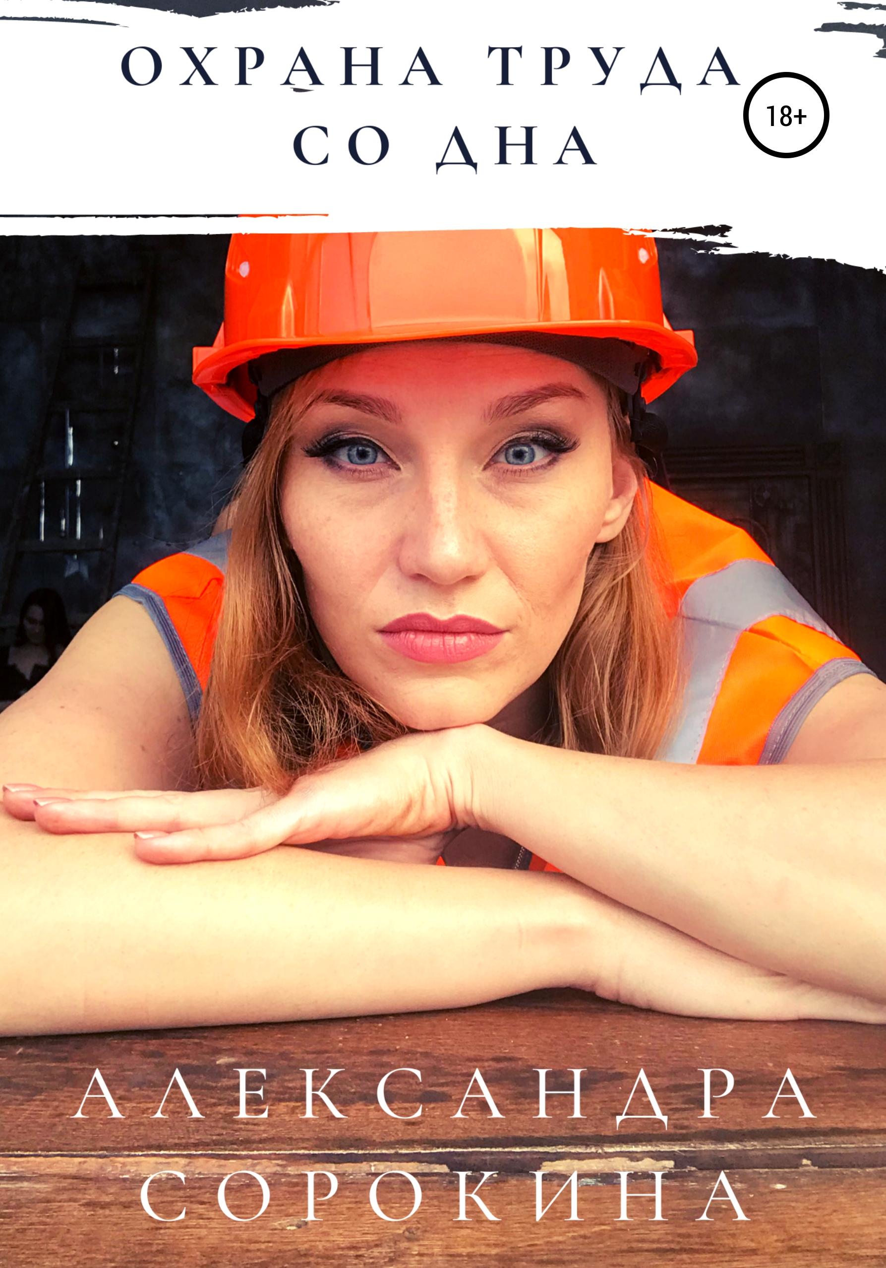 Александра Сергеевна Сорокина Охрана труда со дна александра евгеньевна сорокина внутри высоты
