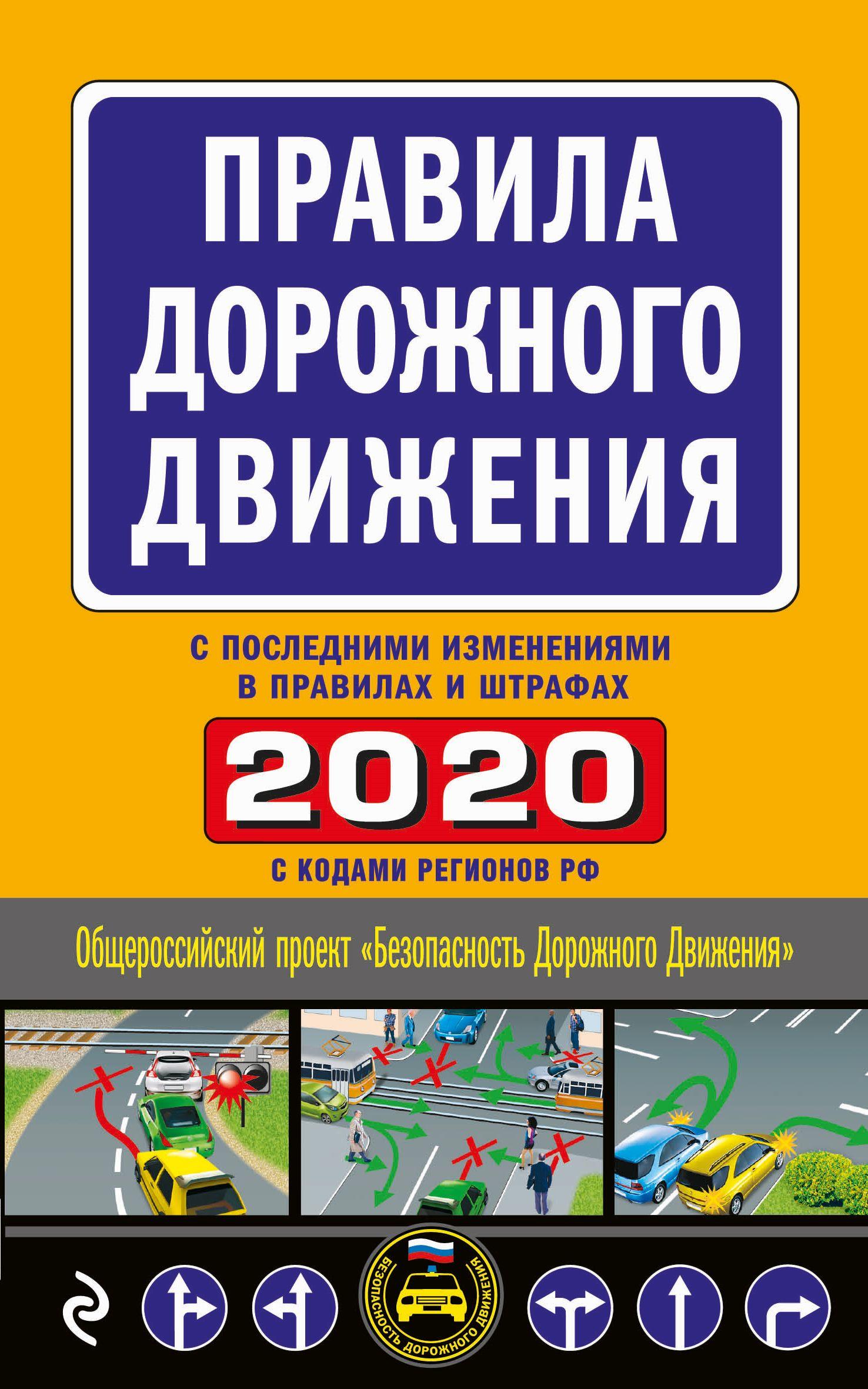 Отсутствует Правила дорожного движения 2020 с последними изменениями в правилах и штрафах