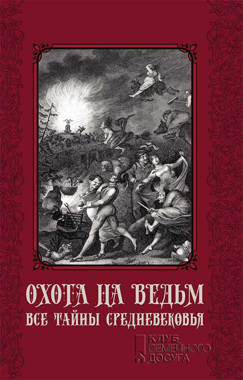 Сергей Пономаренко «Охота на ведьм. Все тайны Средневековья»