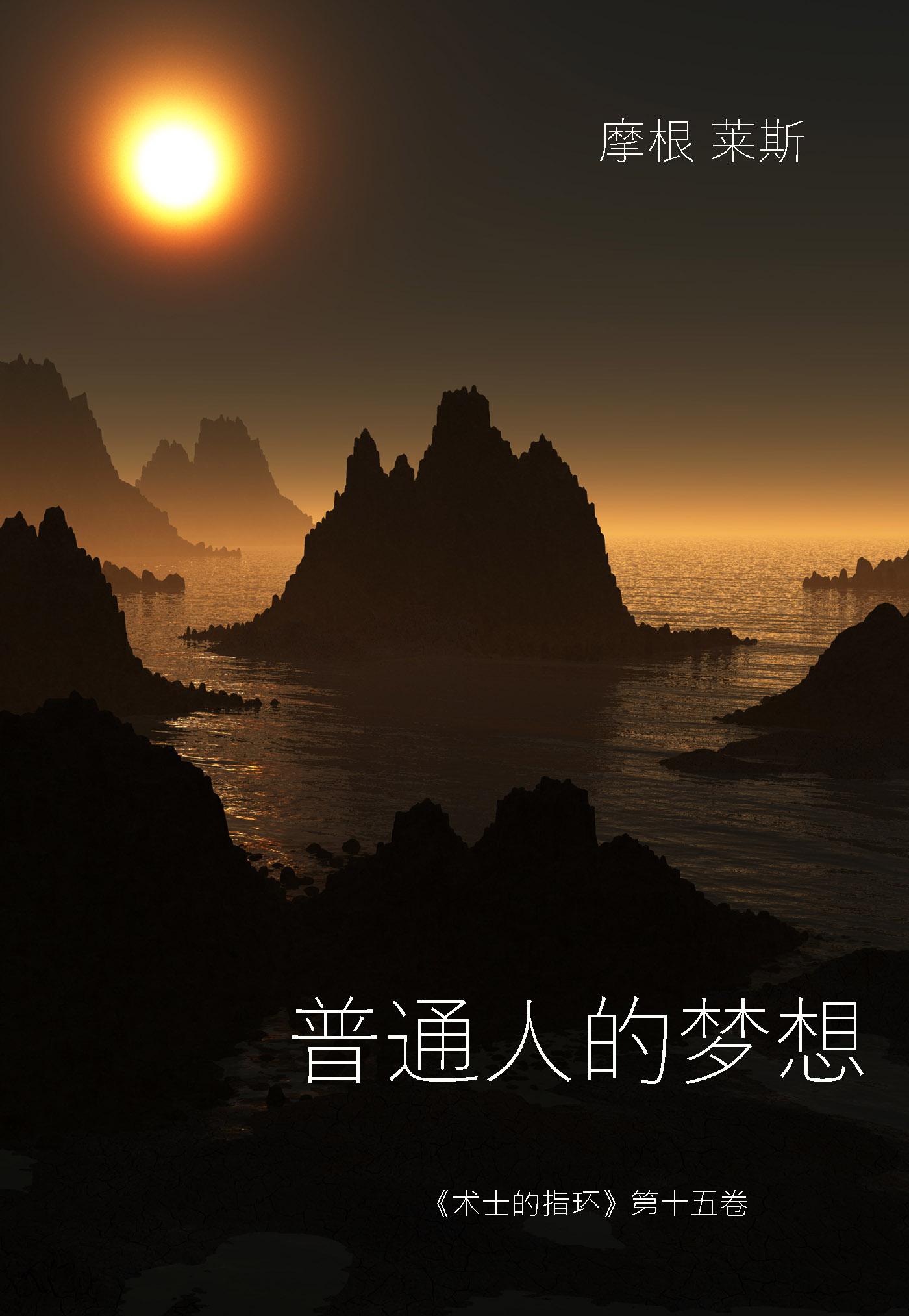 Морган Райс 普通人的梦想 政治学与行政学系列教材:中国近现代政治思想史