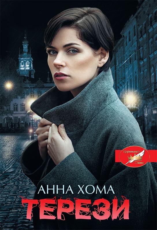 Анна Хома / Терези