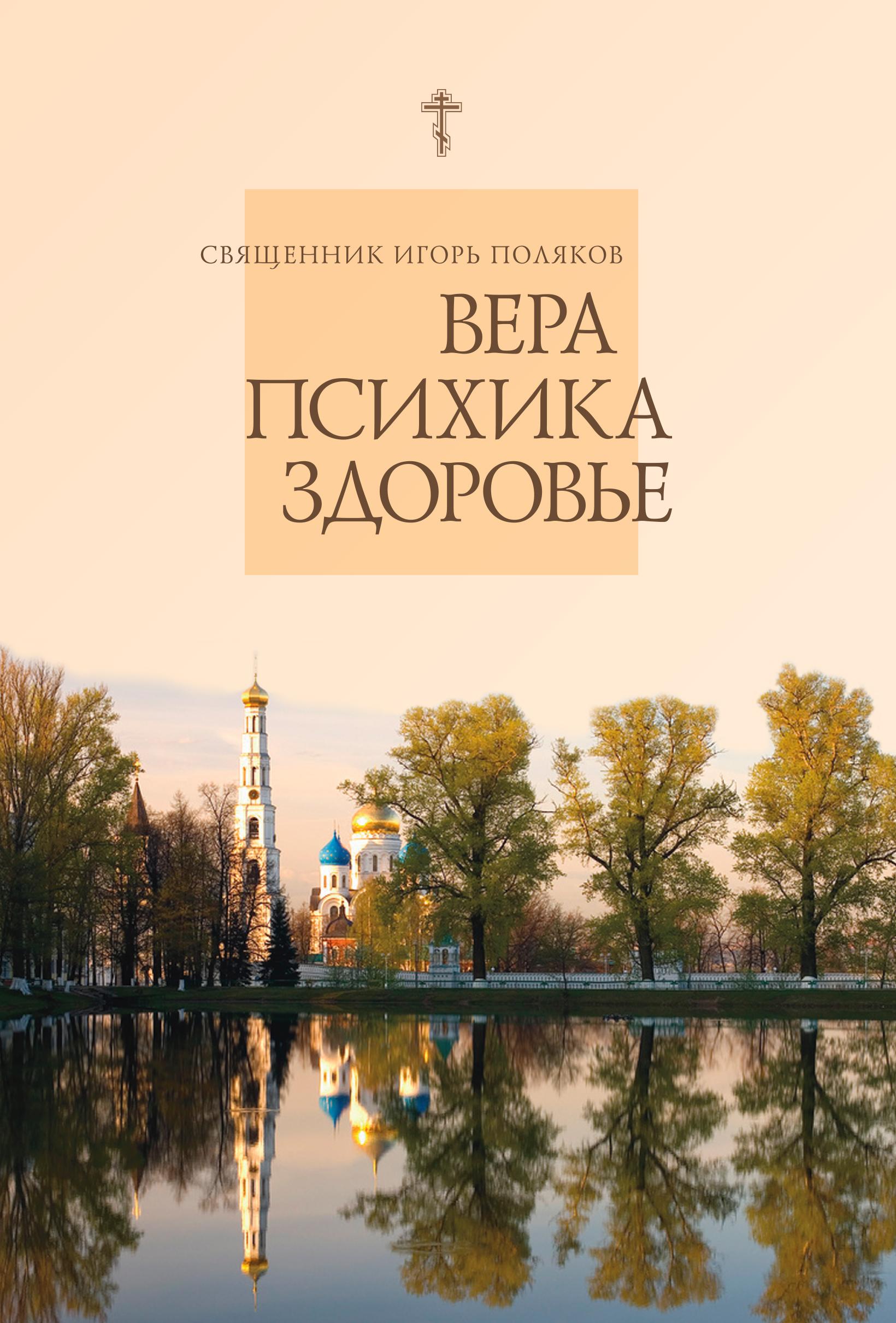 священник Игорь Поляков Вера, психика, здоровье а п шульга вера и здоровье