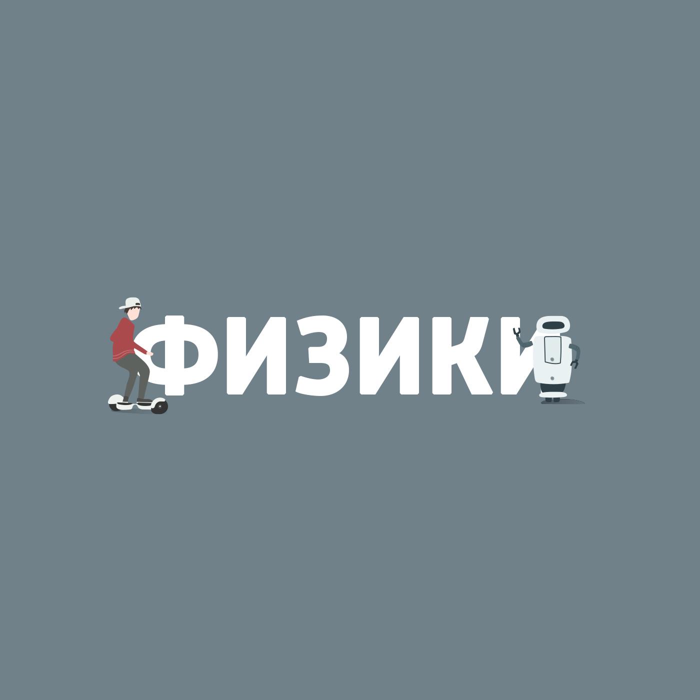 Маргарита Митрофанова Современная робототехника