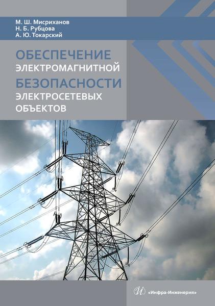 М. Ш. Мисриханов Обеспечение электромагнитной безопасности электросетевых объектов с м аполлонский моделирование и расчёт электромагнитных полей в технических устройствах том i