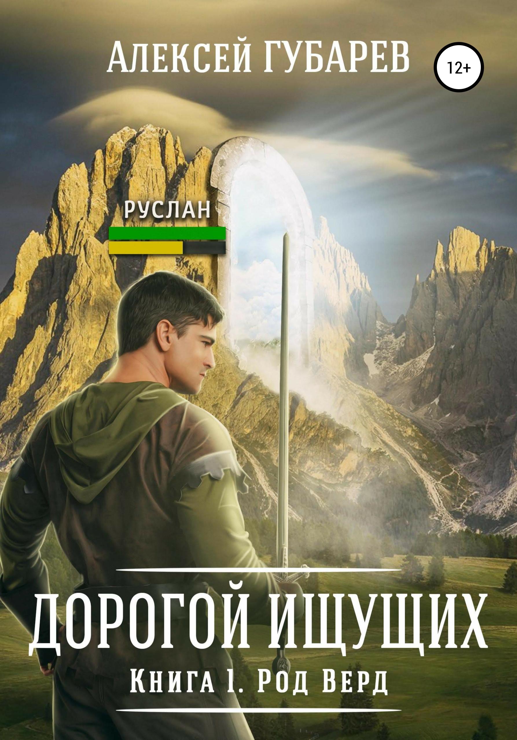 Алексей Александрович Губарев Первый Этап