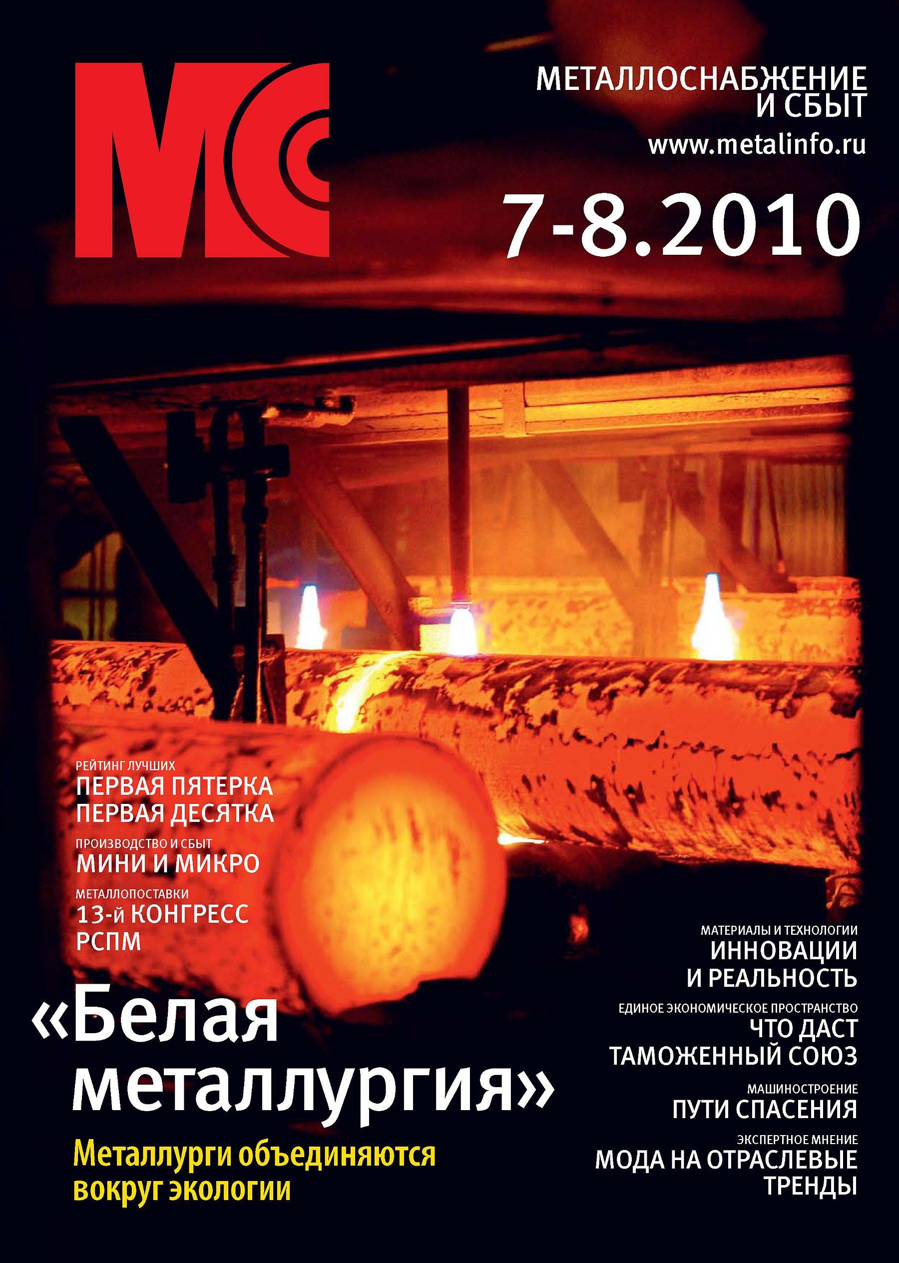 Отсутствует Металлоснабжение и сбыт №7-8/2010