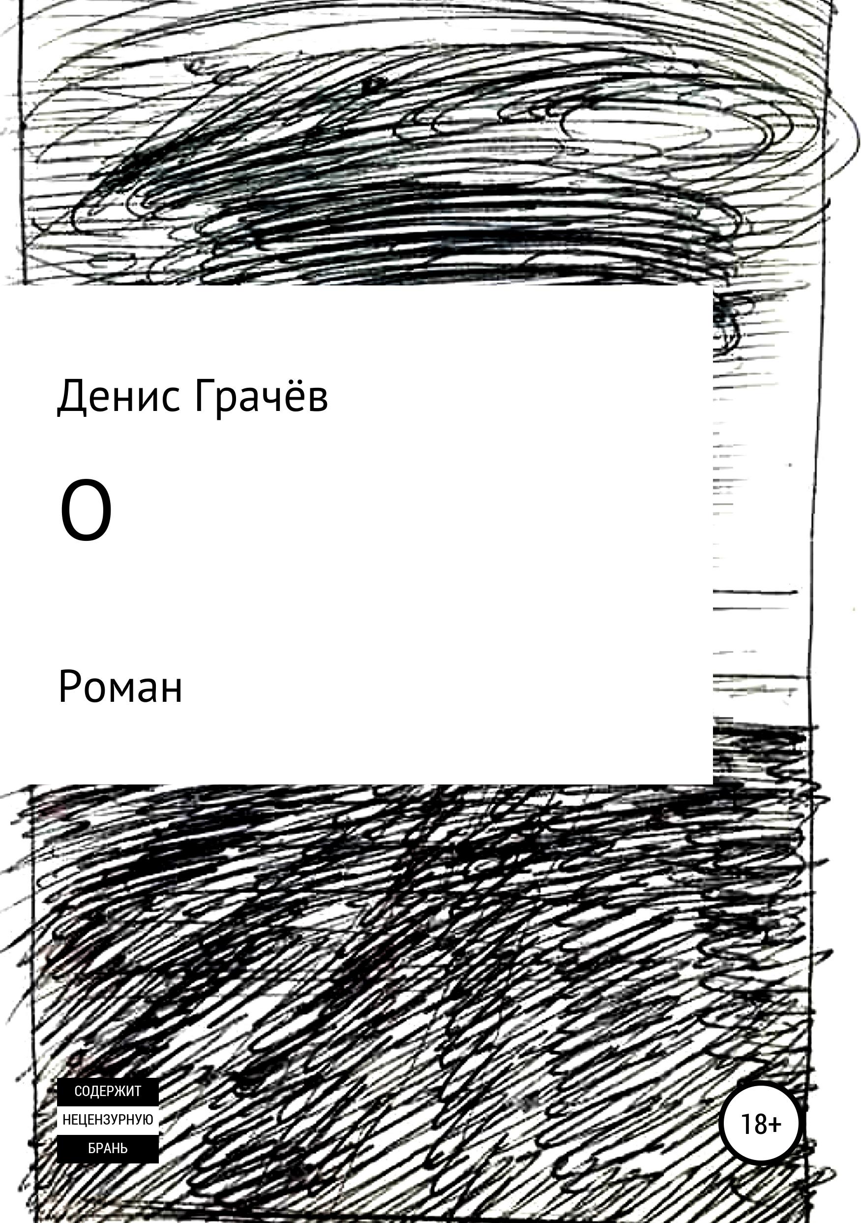 Денис Александрович Грачёв О блуза энсо энсо mp002xw1526z