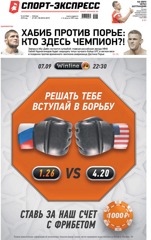 Редакция газеты Спорт-экспресс 198-2019
