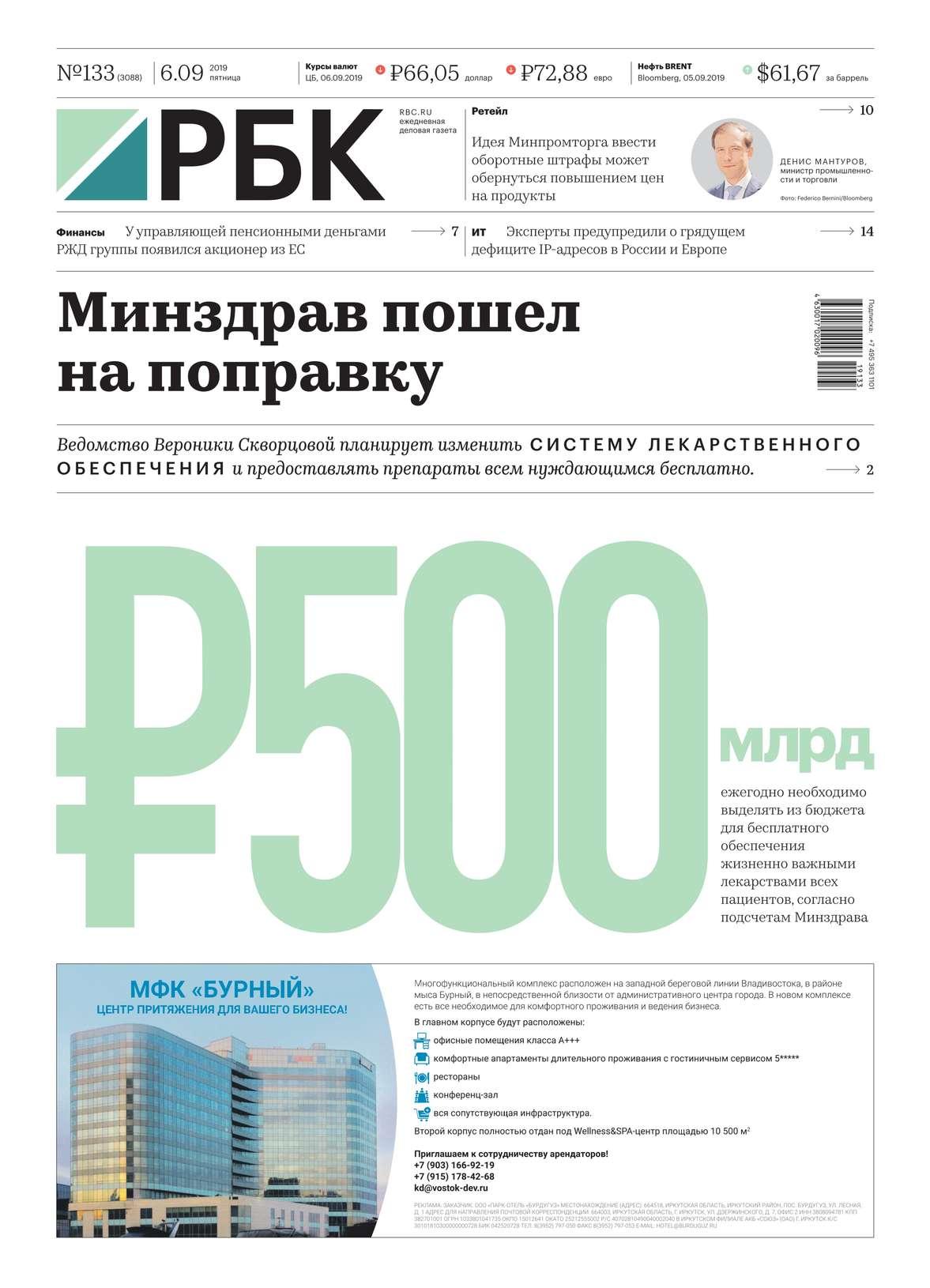 Ежедневная Деловая Газета Рбк 133-2019