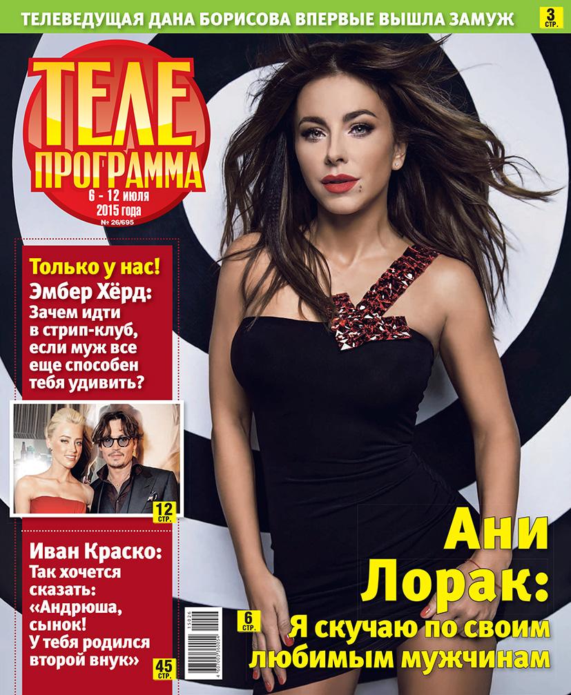 Редакция журнала Телепрограмма 26