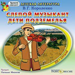 Владимир Короленко Слепой музыкант. Дети подземелья цена