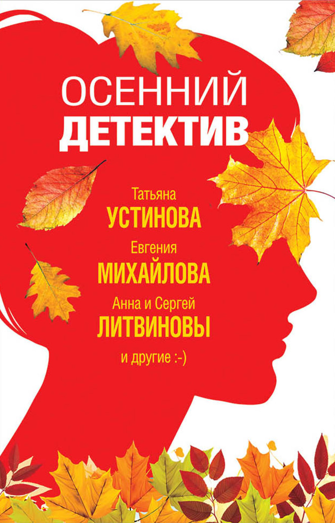 Татьяна Устинова Осенний детектив татьяна устинова часы с секретом