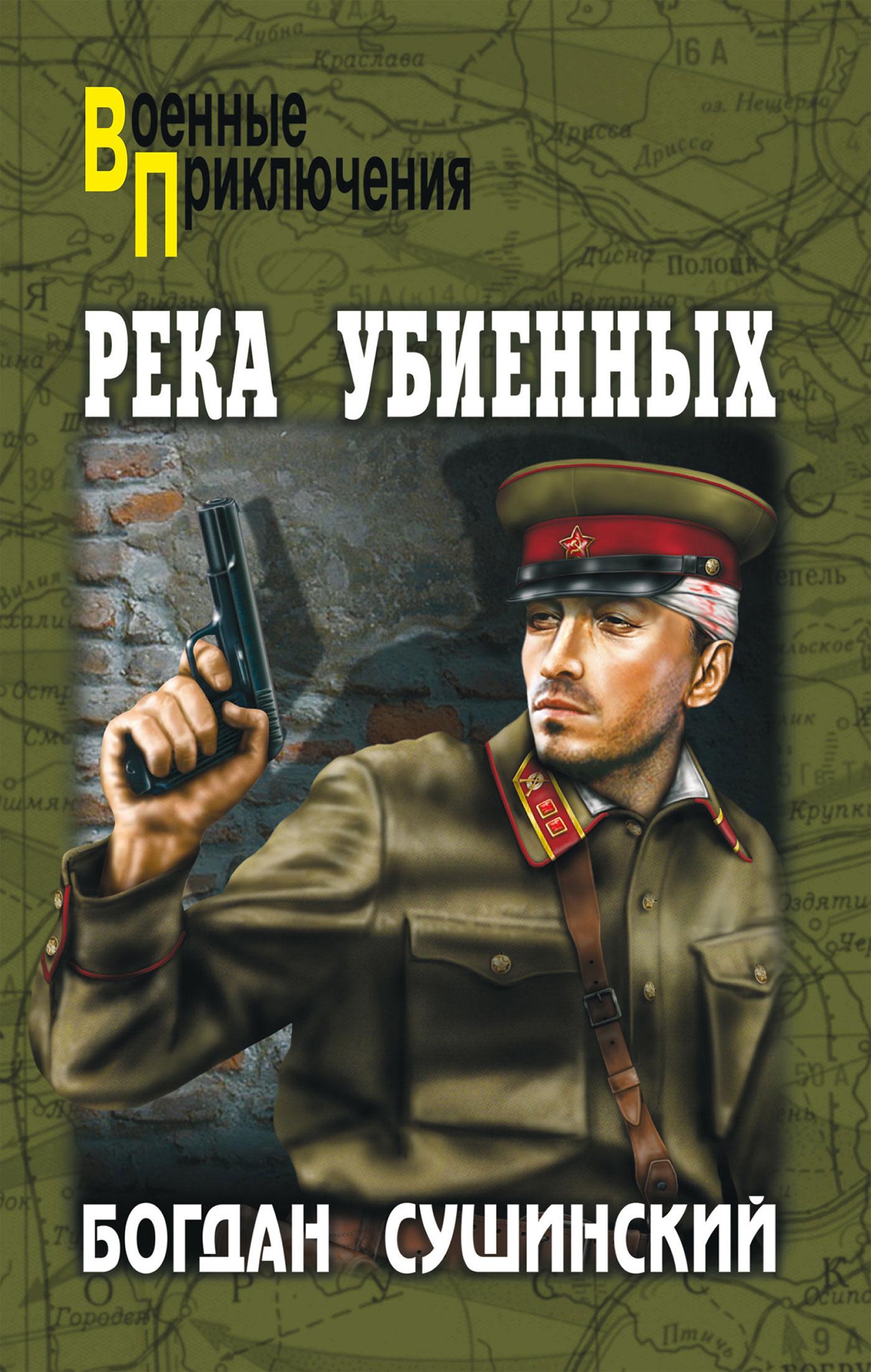 Богдан Сушинский Река убиенных цены