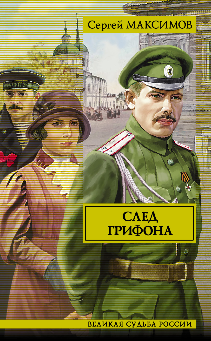 Сергей Максимов След грифона романов в 1917 гибель великой империи трагедия страны и народа