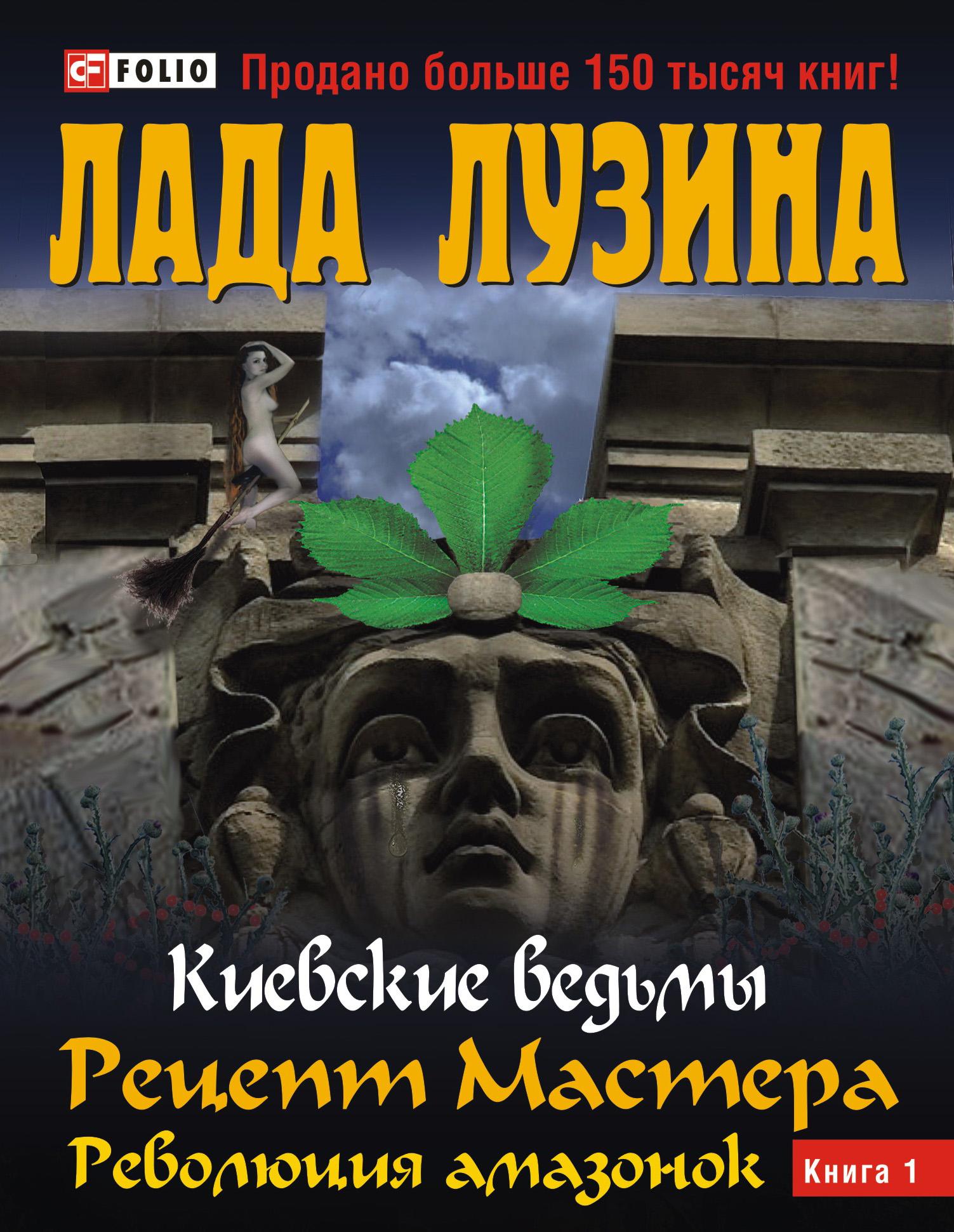 Лада Лузина Рецепт Мастера. Революция амазонок. Книга 1