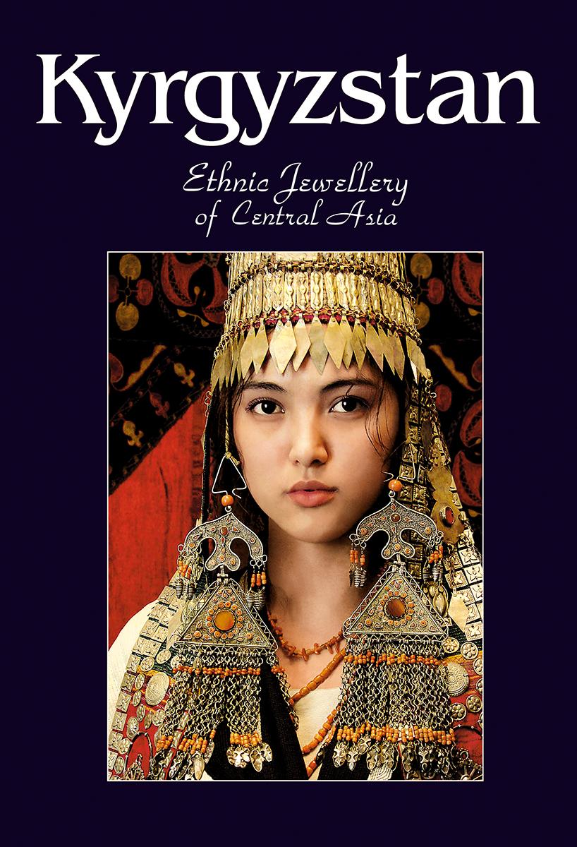 В. В. Кадыров Kyrgyzstan. Ethnic Jewellery of Central Asia afghan drug trafficking dilemma in central asia
