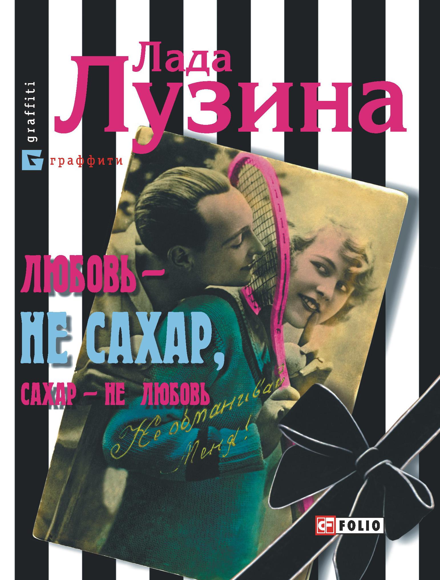 Лада Лузина Любовь – не сахар, сахар – не любовь (сборник)
