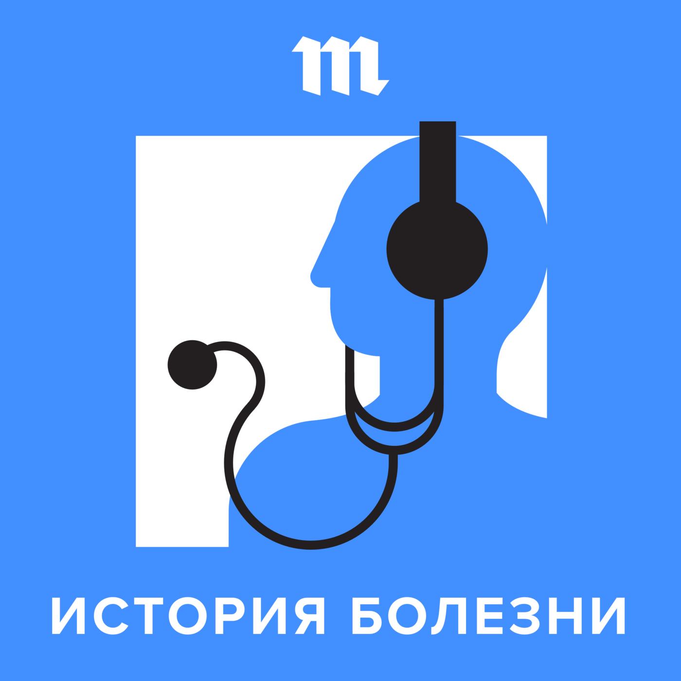 Кристина Фарберова 29 июля мы запускаем новый подкаст — об открытиях, изменивших медицину кристина орбакайте кристина орбакайте маски