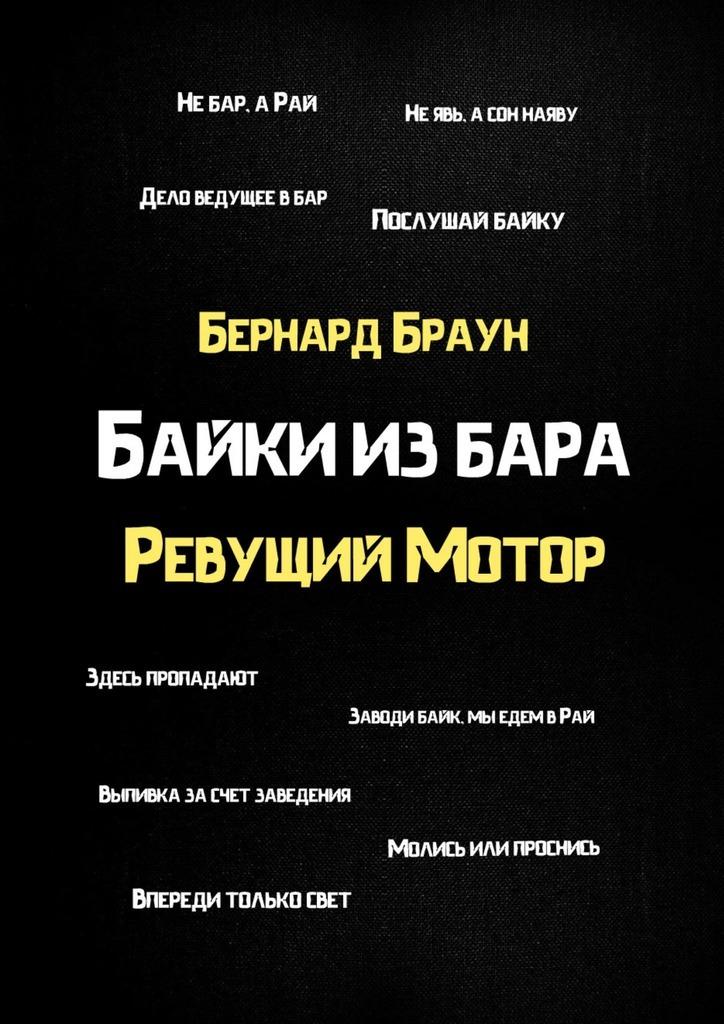 Бернард Браун Байки избара «Ревущий Мотор»