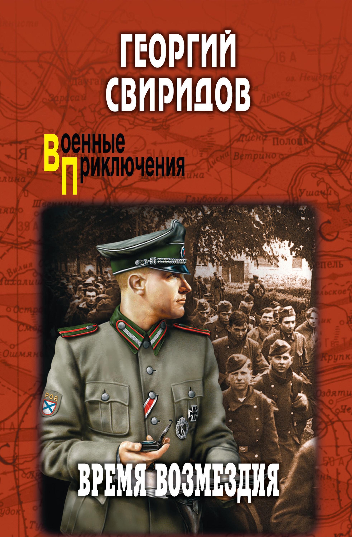 Георгий Свиридов Время возмездия свиридов г время возмездия