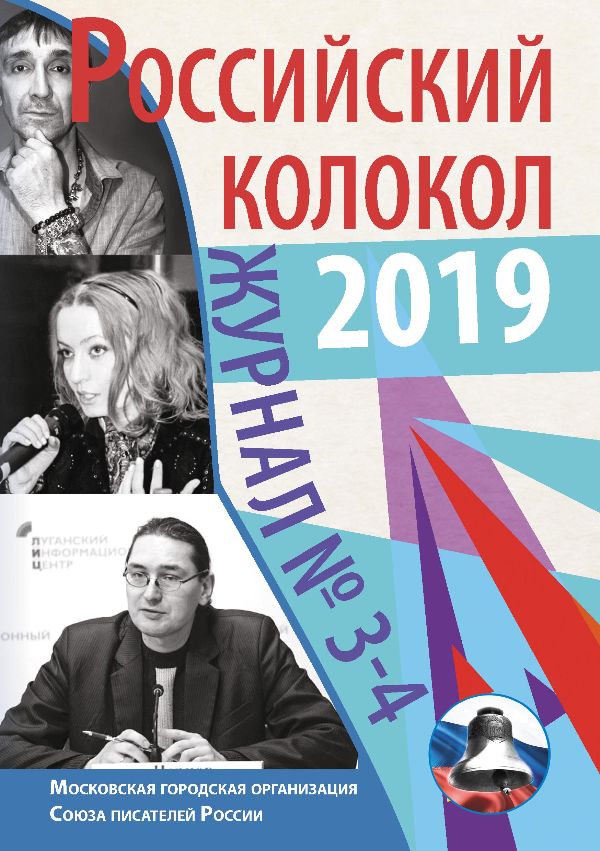 цена на Альманах Российский колокол №3-4 2019