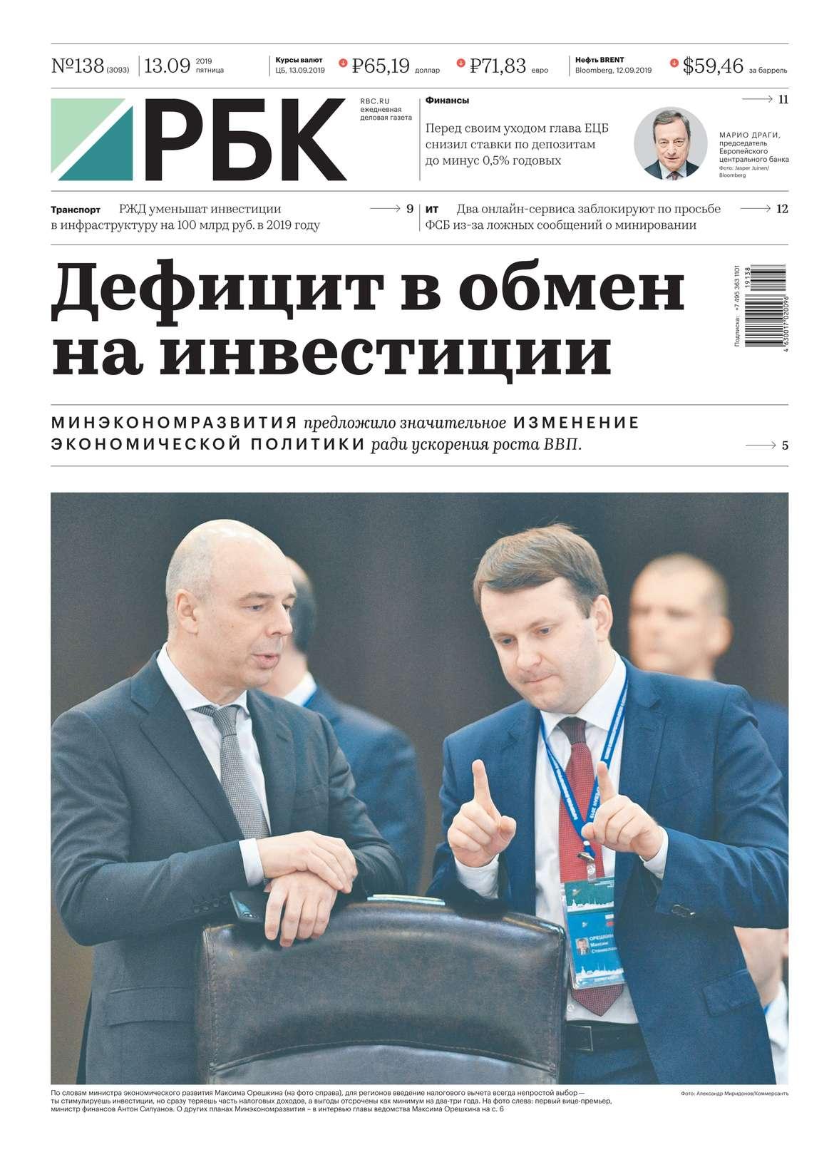 Ежедневная Деловая Газета Рбк 138-2019