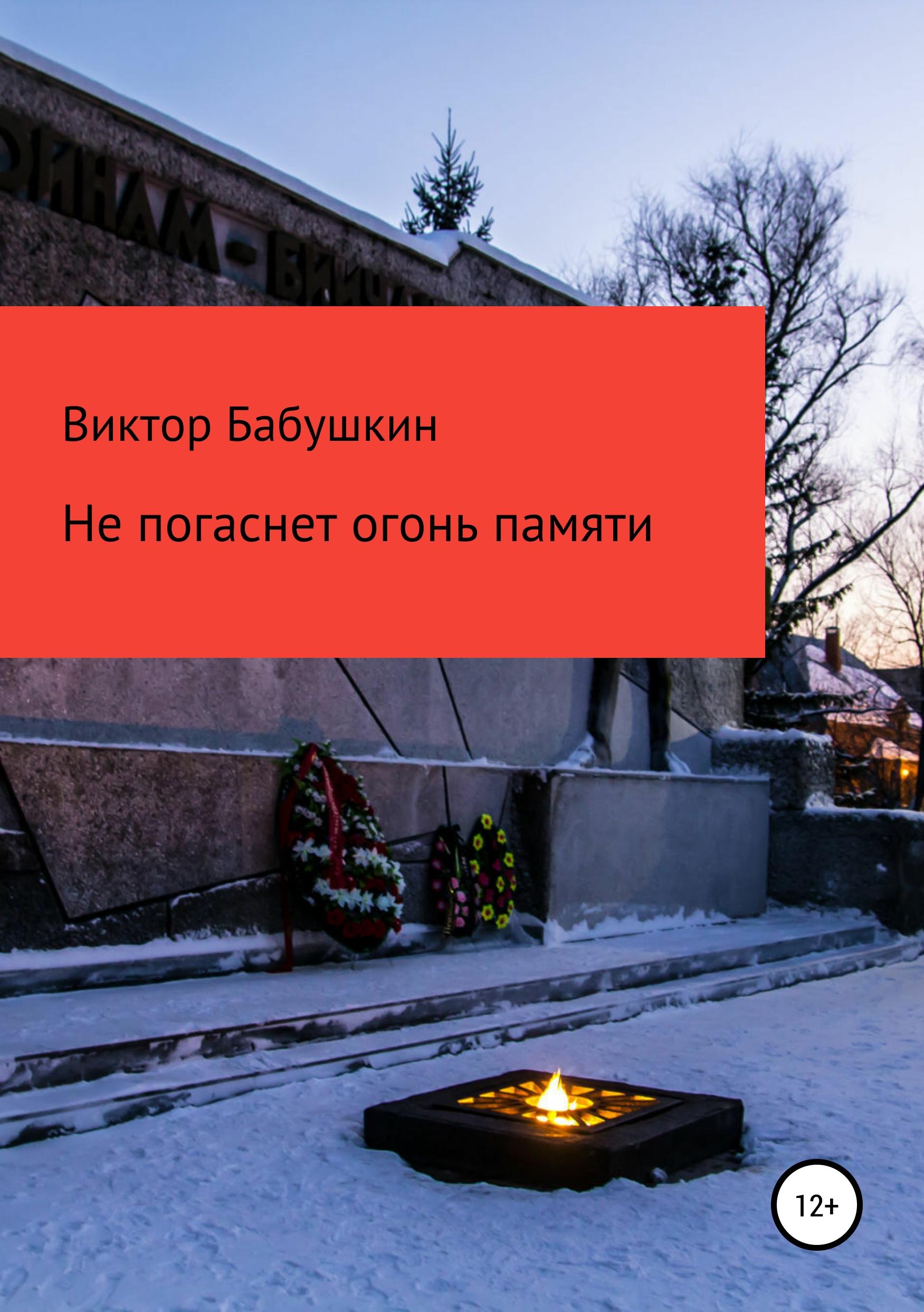 Фото - Виктор Евгеньевич Бабушкин Не погаснет огонь Памяти виктор евгеньевич бабушкин тайны мироздания