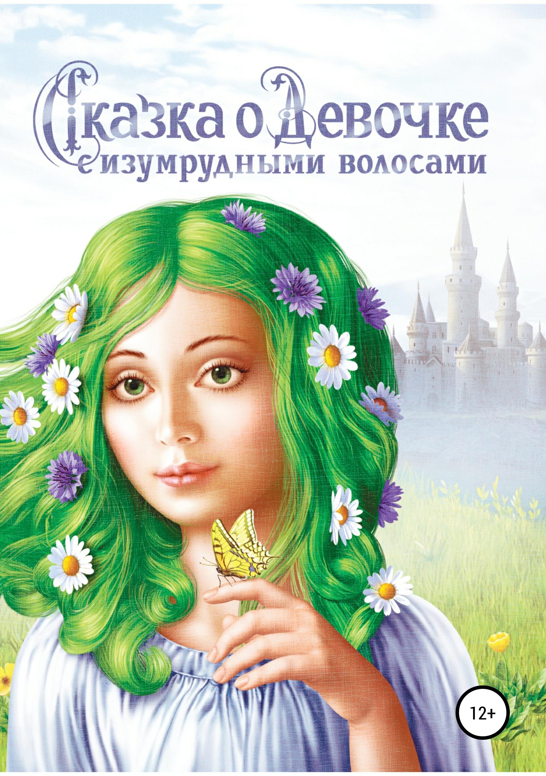 цена на Наталия Авшалумова Сказка о Девочке с изумрудными волосами