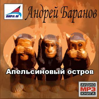 Андрей Баранов Апельсиновый остров баранов андрей андрей баранов мамакабо