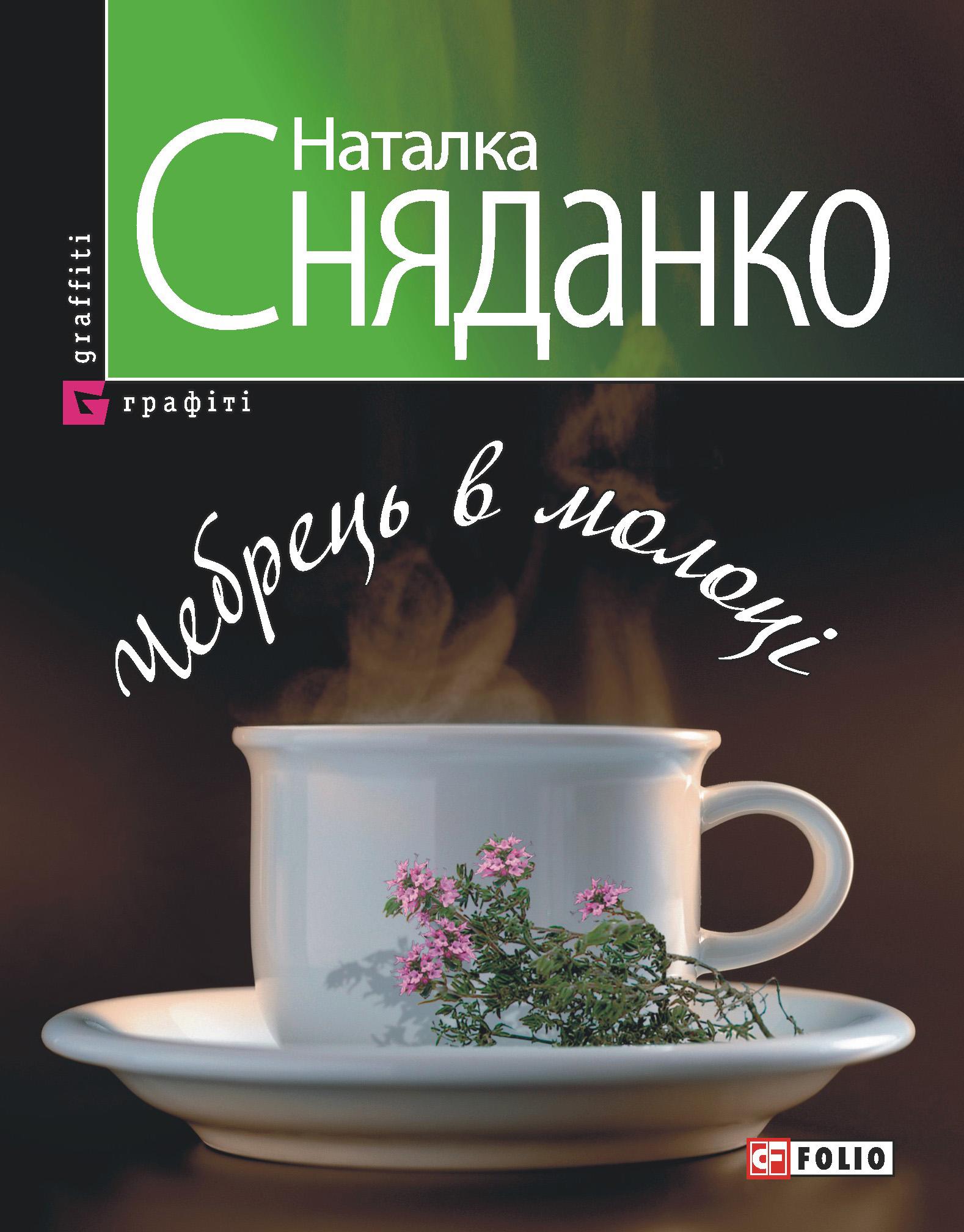Наталья Сняданко Чебрець в молоці рухи денья