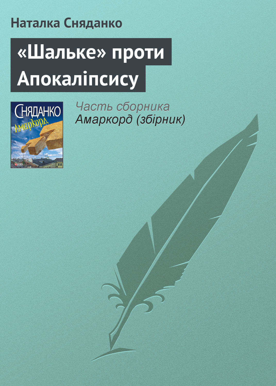 Наталья Сняданко «Шальке» проти Апокаліпсису