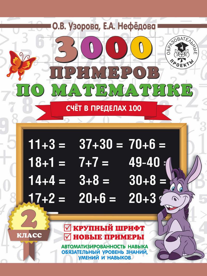 О. В. Узорова 3000 примеров по математике. 2 класс. Счёт в пределах 100. Крупный шрифт. Новые примеры трафарет schreiber алфавит пластиковый s 2630