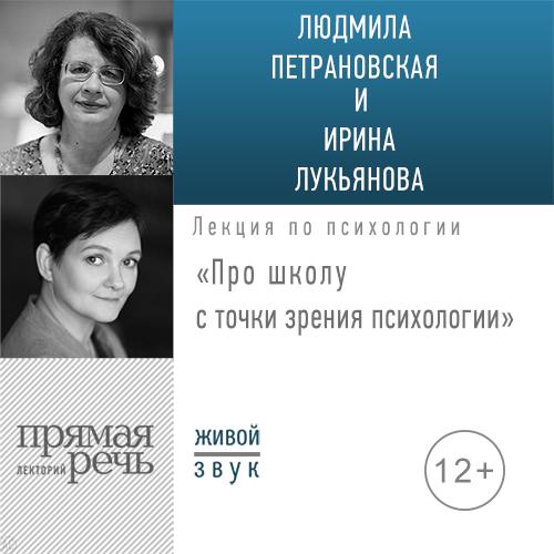 Людмила Петрановская Лекция «Про школу с точки зрения психологии»