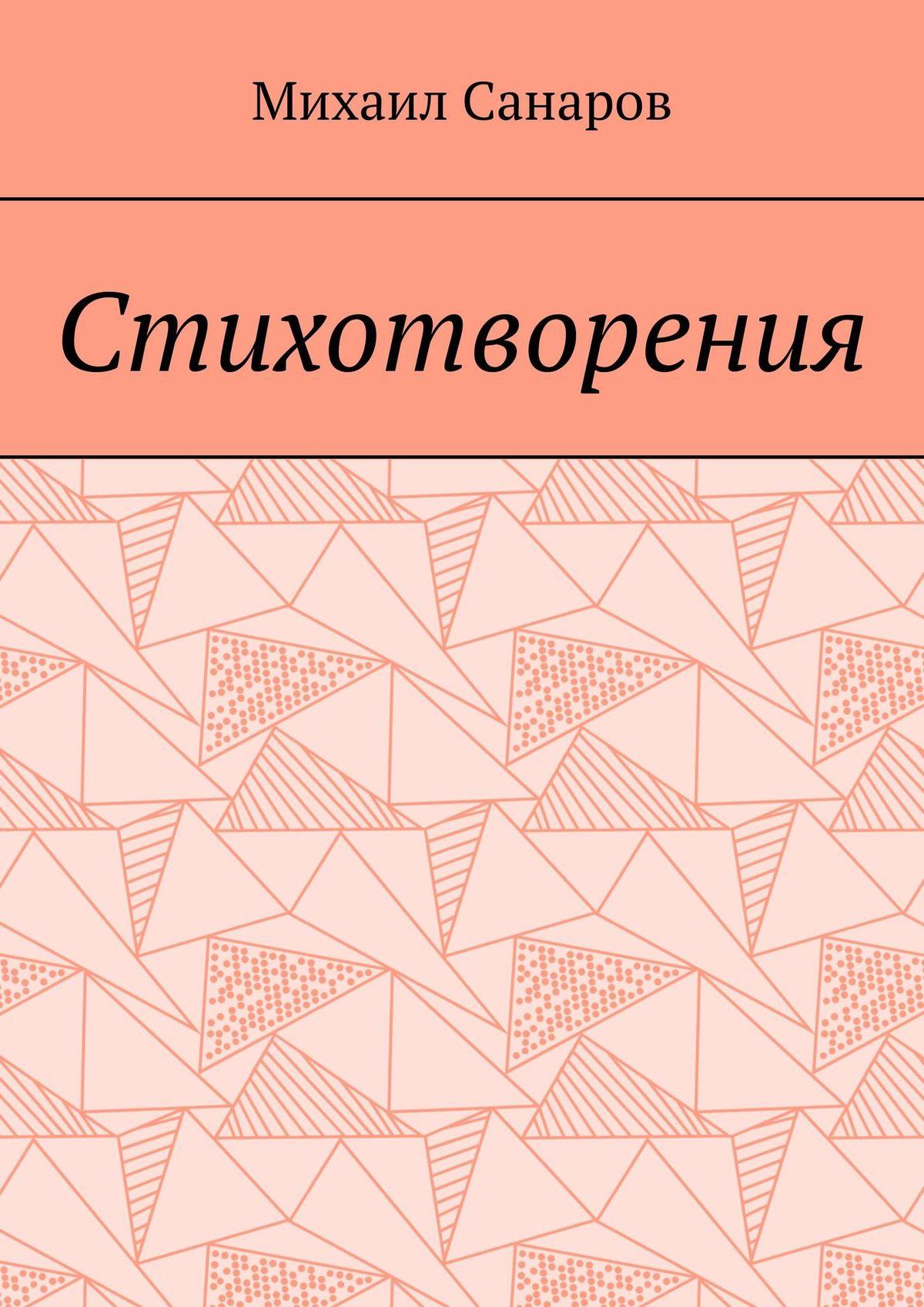 Михаил Санаров Стихотворения михаил верцелиус стихотворения