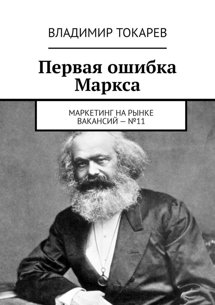 Первая ошибка Маркса. Маркетинг нарынке вакансий–№11