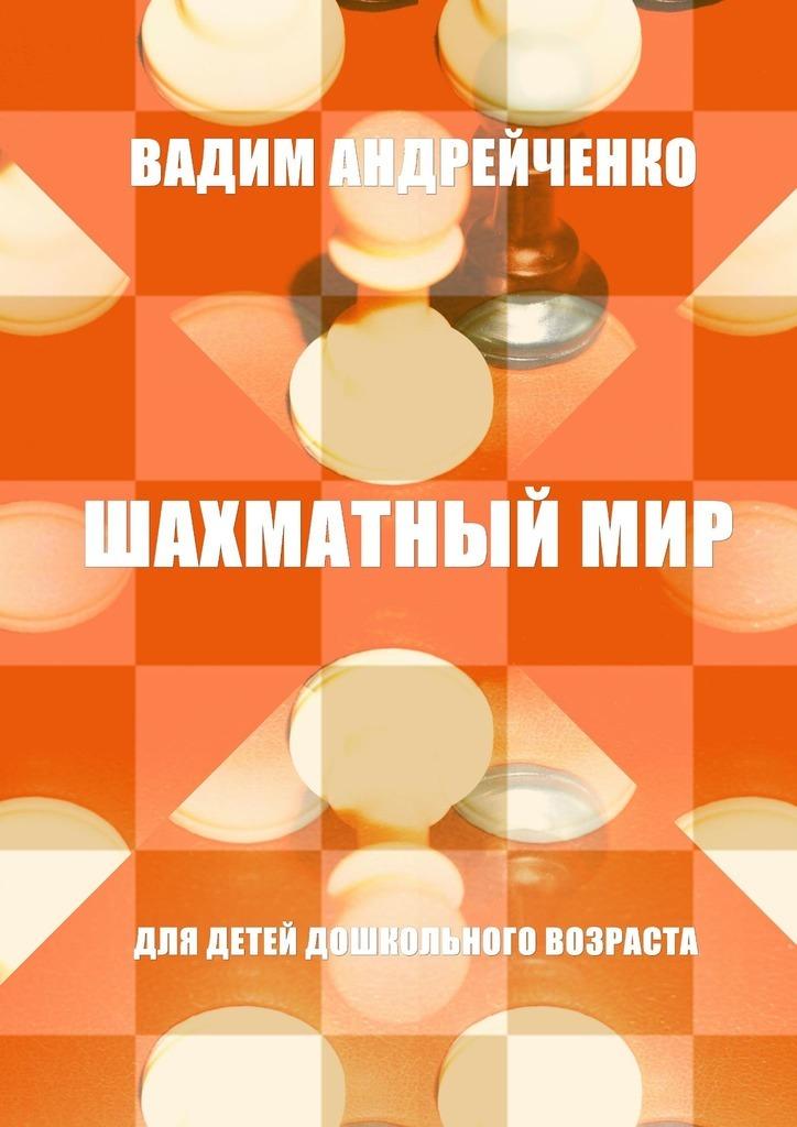 Вадим Андрейченко Шахматныймир. Для детей дошкольного возраста цена