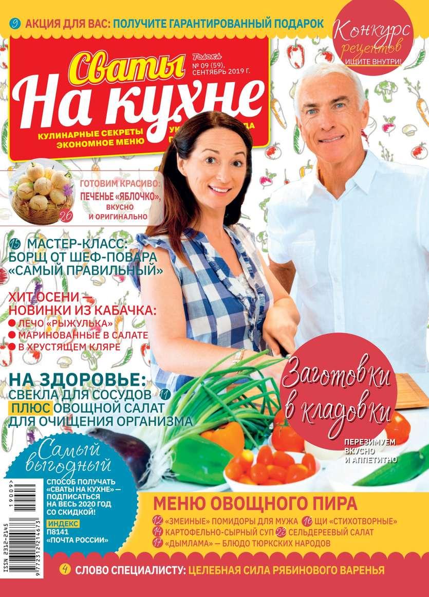 Редакция журнала Сваты на Кухне Сваты на Кухне 09-2019