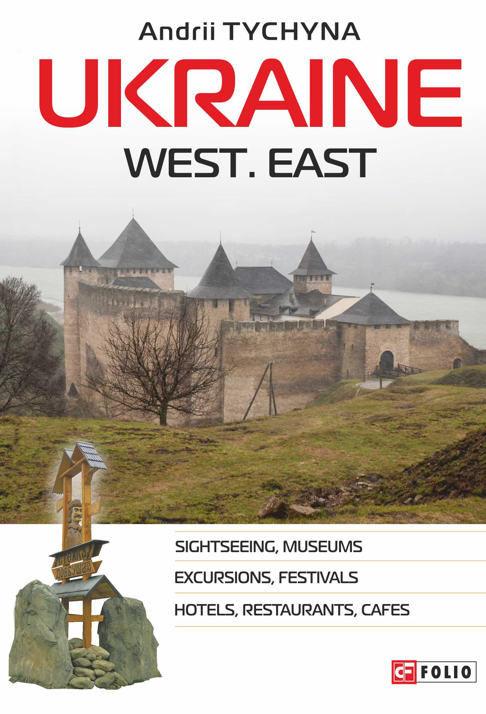 Andrii Tychyna Ukraine. West. East стоимость