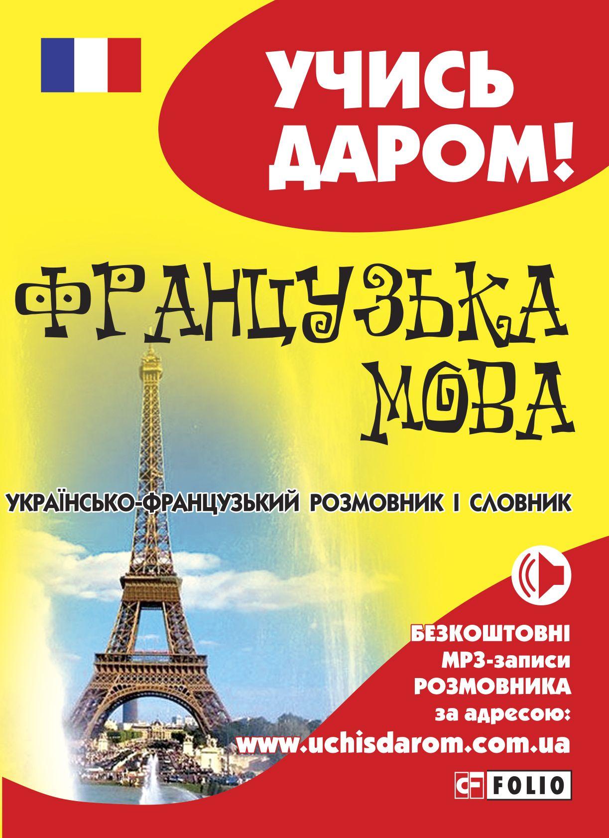 Французька мова. Українсько-французький розмовник і словник