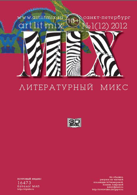 Отсутствует Литературный МИКС №1 (12) 2012 отсутствует литературный микс 1 9 2010