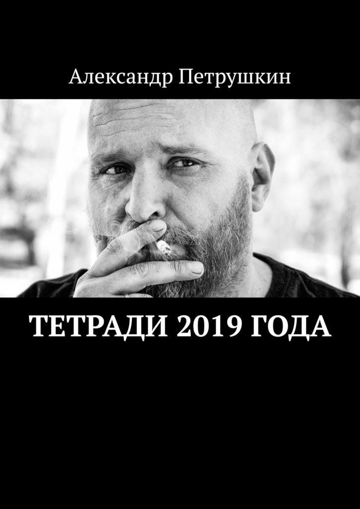 Александр Петрушкин Тетради 2019года александр петрушкин тетради 2008 года