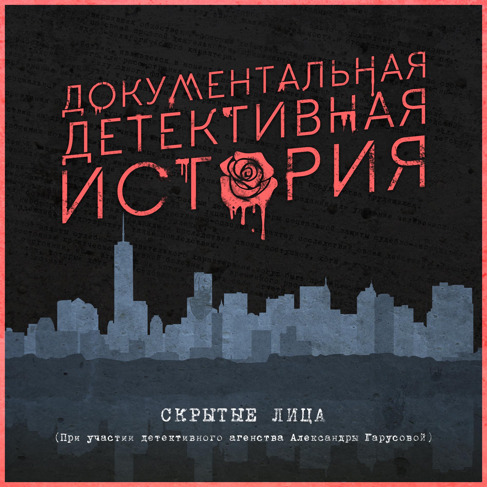 Мария Павлович Документальная детективная история. Серия 6 цена 2017