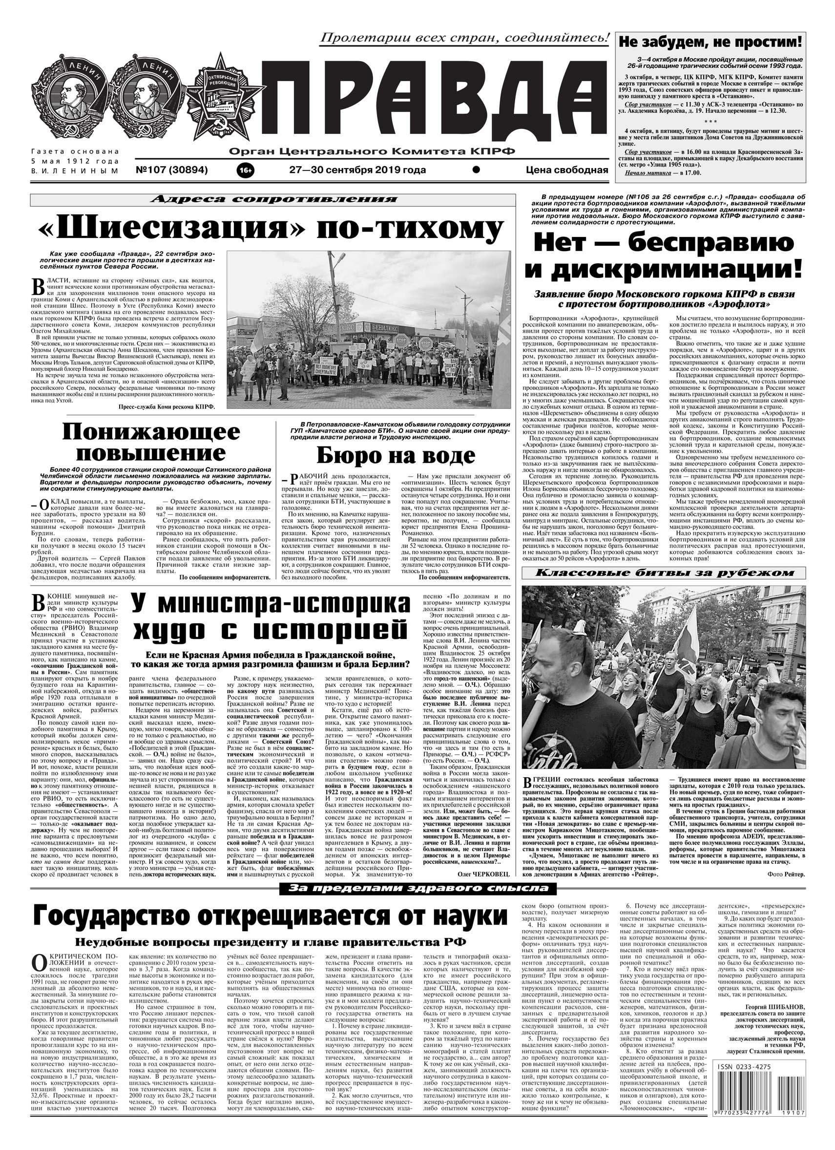 Правда 107-2019