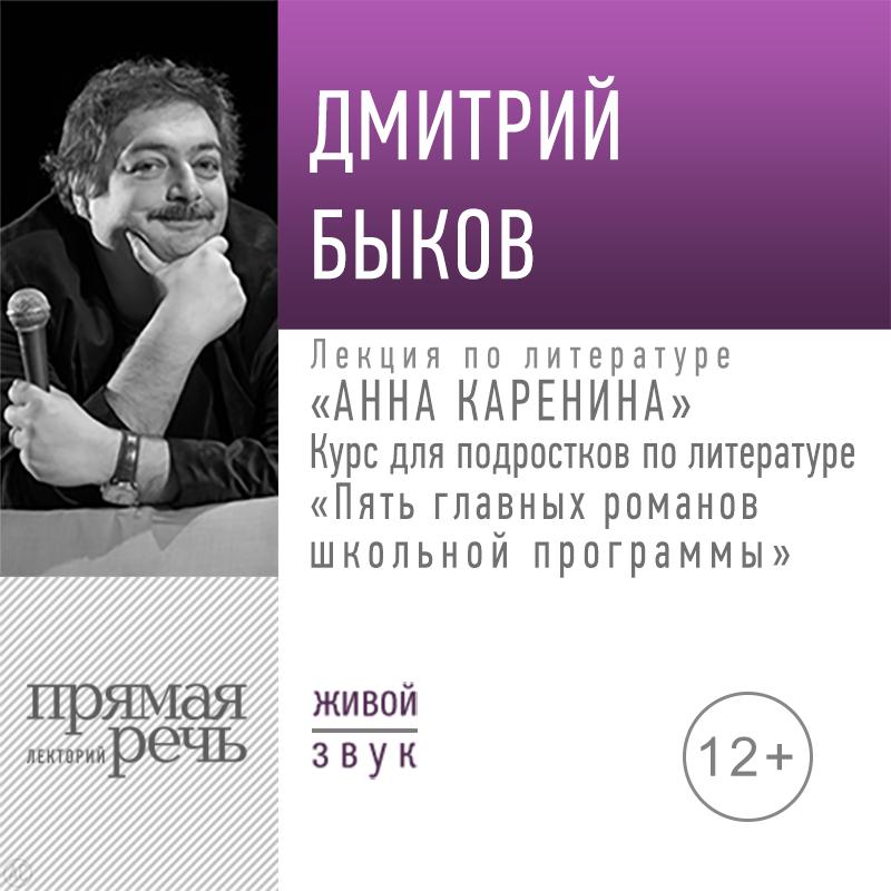 Лекция «Анна Каренина»