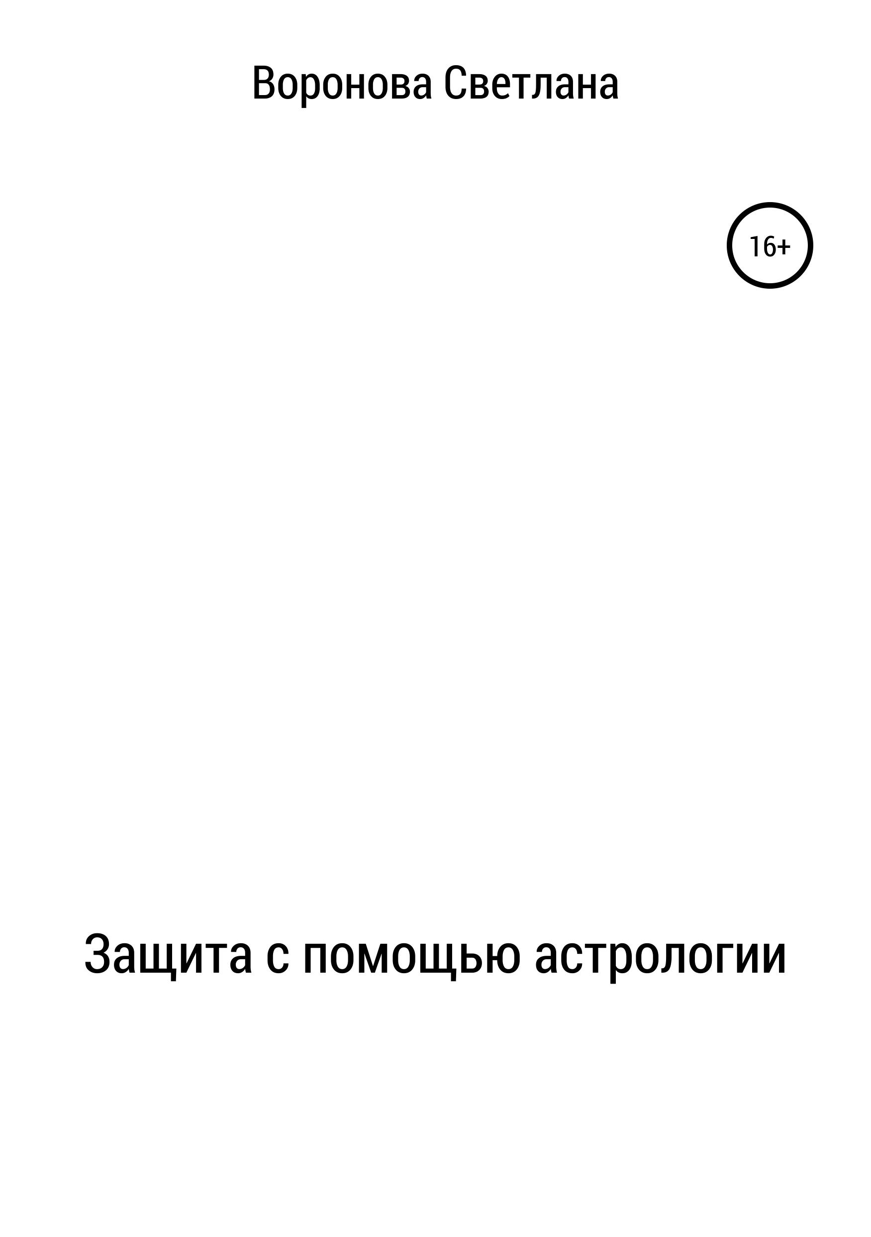 Светлана Викторовна Воронова Защита с помощью астрологии подарки по знаку зодиака